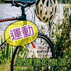 銀髮心語_20180910_運動是健康的源泉長壽的秘訣