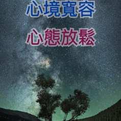 銀髮心語_20181012_心境寬容心態放鬆