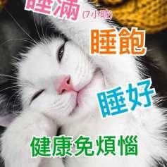 銀髮心語_20181025_睡滿(七小時)睡飽睡好健康免煩惱。
